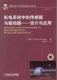 机电系统中的传感器与驱动器——设计与应用