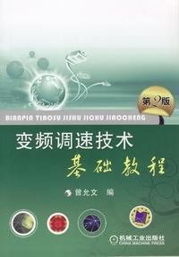 变频调速技术基础教程(第2版)