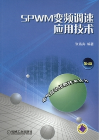 SPWM变频调速应用技术(第4版)
