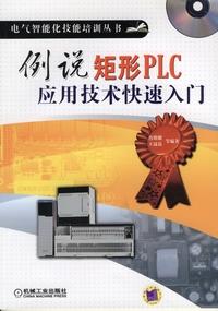例说矩形PLC应用技术快速入门