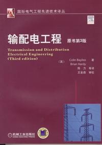 输配电工程(原书第3版)