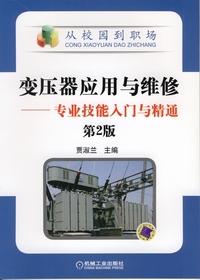 变压器应用于维修――专业技能入门与精通(第2版)