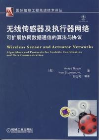 无线传感器及执行器网络