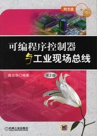 可编程序控制器与工业现场总线(第2版)(1CD)