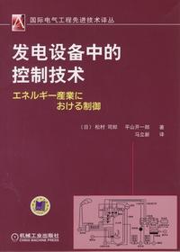 发电设备中的控制技术