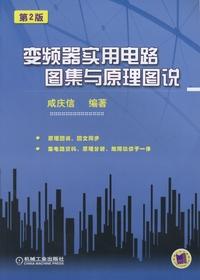 变频器实用电路图集与原理图说(第2版)