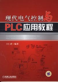 现代电气控制与PLC应用教程