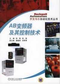 AB变频器及其控制技术
