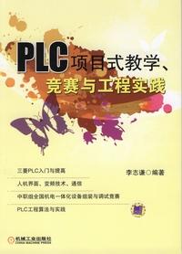 PLC项目式教学、竞赛与工程实践