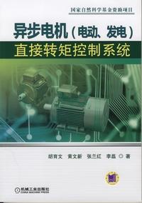 异步电机(电动、发电)直接转矩控制系统