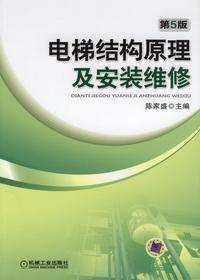 电梯结构原理及安装维修(第5版