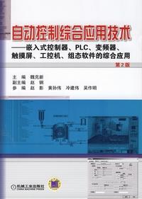 自动控制综合应用技术――嵌入式控制器、PLC、变频器、触摸屏(第2版)