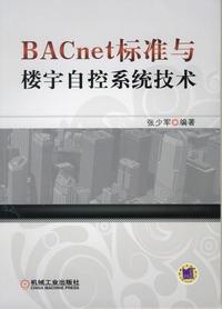 BACnet标准与楼宇自控系统技术