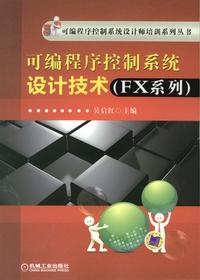 可编程序控制系统设计技术(FX系列)