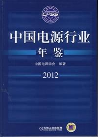 中国电源行业年鉴2012