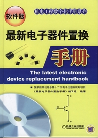 最新电子器件置换手册(软件版)(1CD)