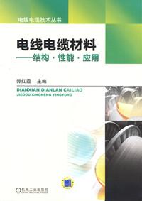 电线电缆材料――结构・性能・应用