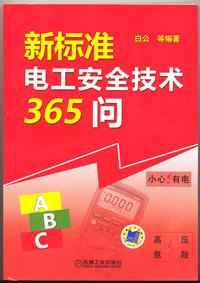 新标准电工安全技术365问