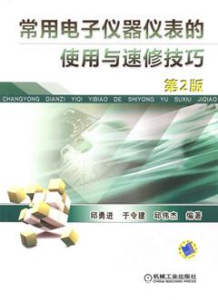 常用电子仪器仪表的使用与速修技