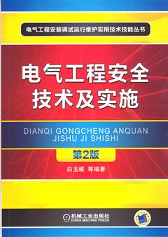 电气工程安全技术及实施(第2版)