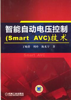 智能自动电压控制(Smart