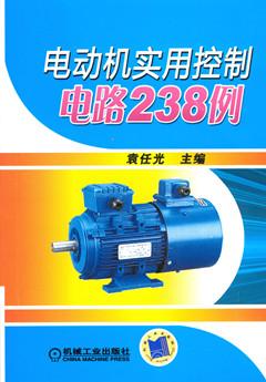 电动机实用控制电路238例