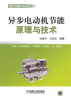 异步电动机节能原理与技术