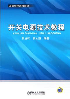 开关电源技术教程