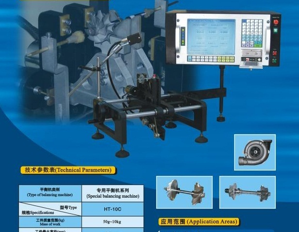 一体化工作站WS-843在平衡机领域的应用