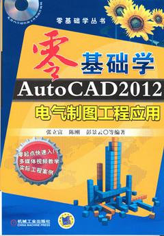 零基础学AutoCAD2012电气制图工程应用(1DVD)