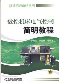 数控机床电气控制简明教程