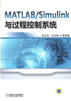 MATLAB/Simulink与过程控制系�统�I