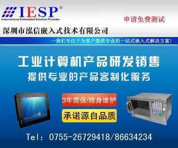一体化工作站提供免费测试---深圳泓信嵌入式技术有限公司