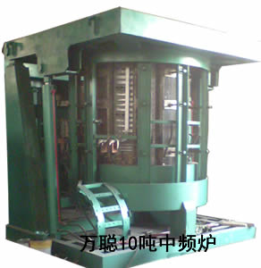 万聪电炉你最后的选择10吨快速中频熔炼炉