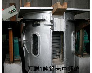 节能环保型1吨中频炉