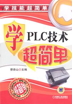 学PLC技术超简单