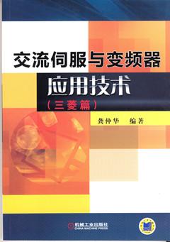 交流伺服与变频器应用技术(三菱篇)