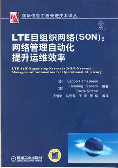 LTE自组织网络(SON):网络管理自动化提升运维效率