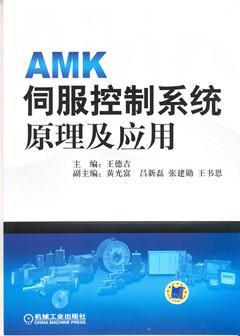 AMK伺服控制系统原理及应用
