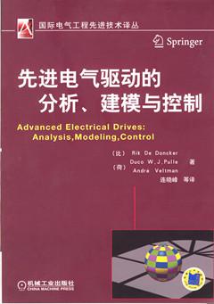 先进电气驱动的分析、建模与控制