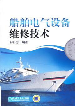 船舶电气设备维修技术
