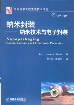 纳米封装――纳米技术与电子封装