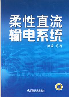 柔性直流输电系统