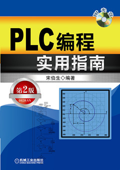 PLC编程实用指南(第2版)(1CD)