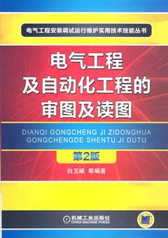 电气工程及自动化工程的审图及读图(第2版)