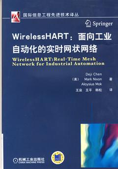 WirelessHART:面向工业自动化的实时网状网络