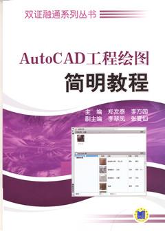 AutoCAD工程绘图简明教程