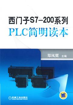 西门子S7-200系列PLC简明读本