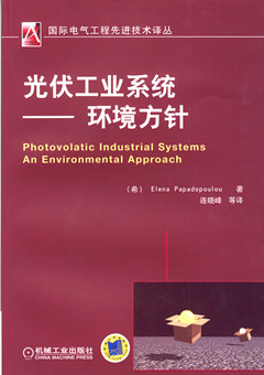 光伏工业系统——环境方针