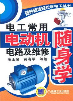 电工常用电动机电路及维修随身学